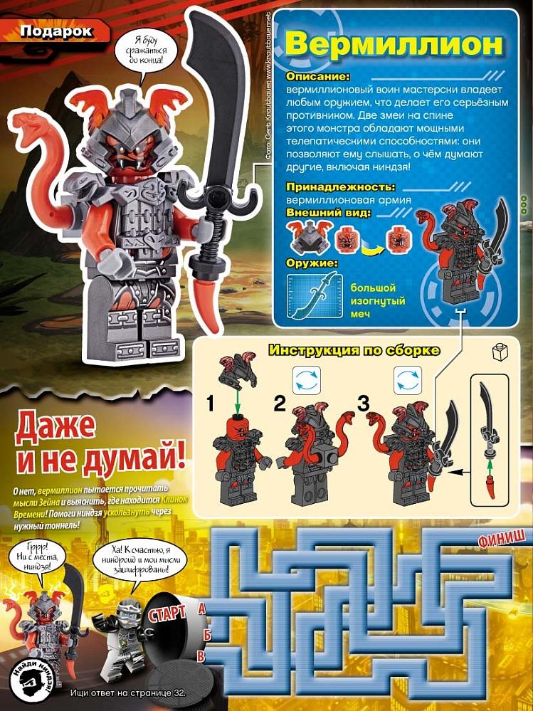Шестой номер журнала Лего Ниндзяго уже в продаже ...