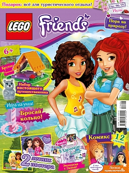 № 06 (2016) Июнь (Lego Friends)