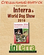 "Страница в каталоге ""Interra. World of terriers 2016"""