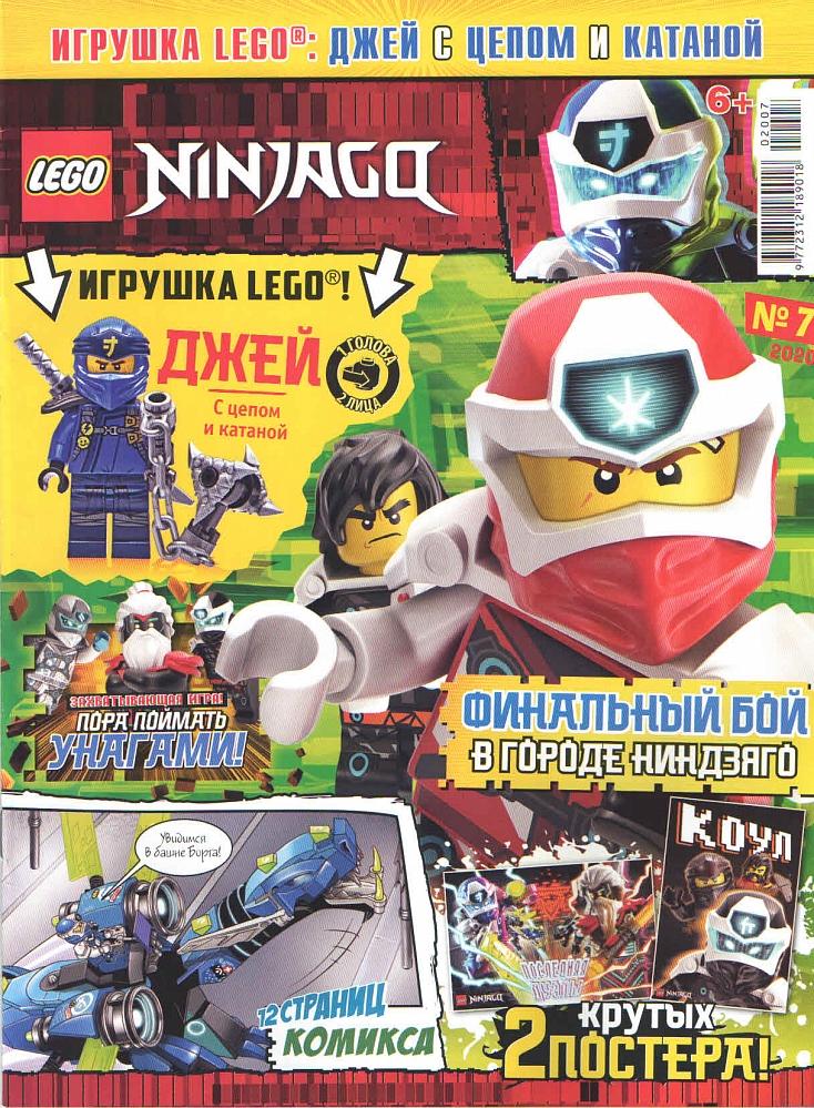 Купить журнал №07 (2020) (Lego Ninjago) в интернет ...