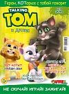 № 03 (2016) Talking Tom