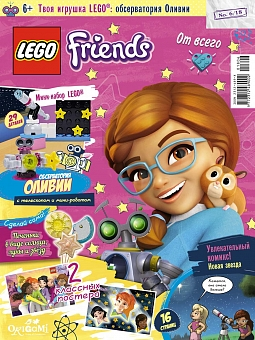№ 06 (2018) (Lego Friends)