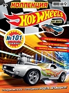 Журнал «Коллекция Hot Wheels» №101