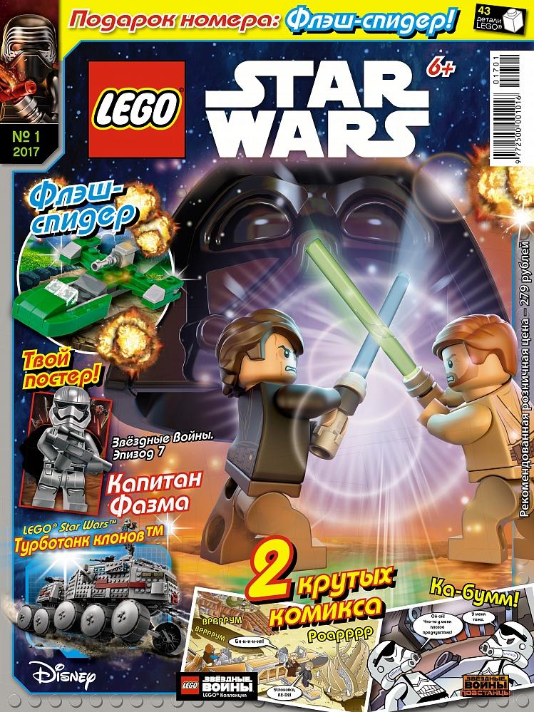 Журнал звездные войны игра игры звездные войны война клона