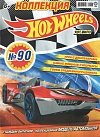 Журнал «Коллекция Hot Wheels» №90