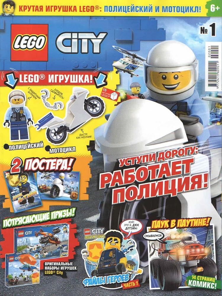 Купить журнал №1 (2020) (Lego City) в интернет магазине c ...