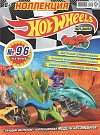 Журнал «Коллекция Hot Wheels» №96