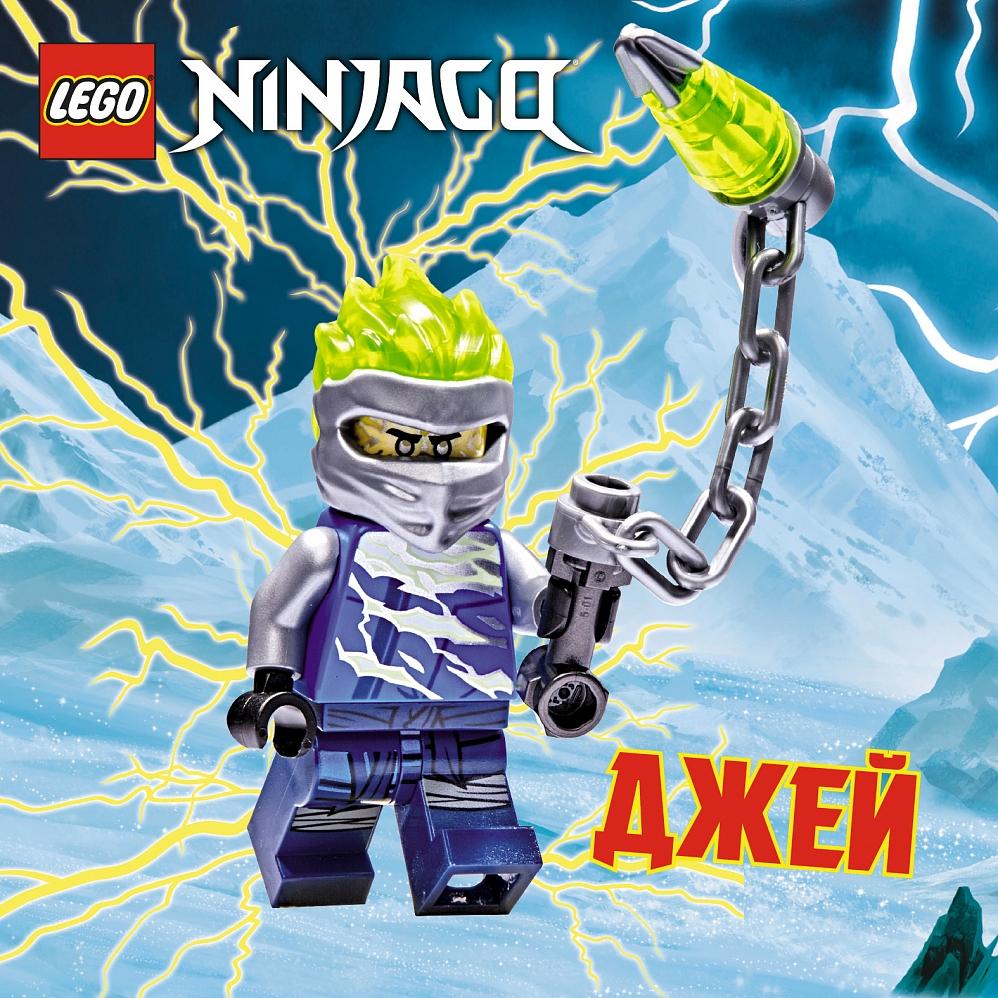 Купить журнал №01 (2020) (Lego Ninjago) в интернет ...