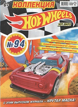 Журнал «Коллекция Hot Wheels» №94