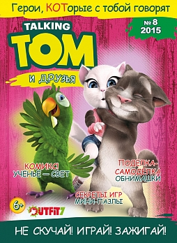 № 8 (2015) Talking Tom