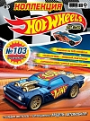 Журнал «Коллекция Hot Wheels» №103