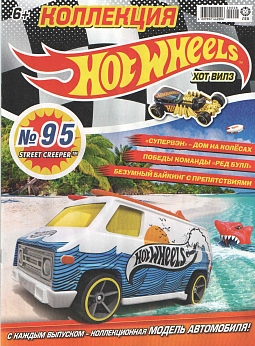 Журнал «Коллекция Hot Wheels» №95