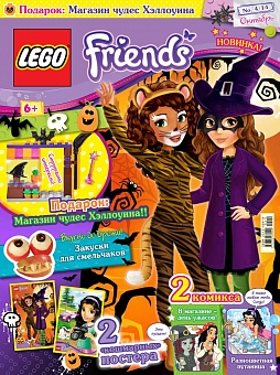 № 4 (2014) Октябрь (Lego Friends)