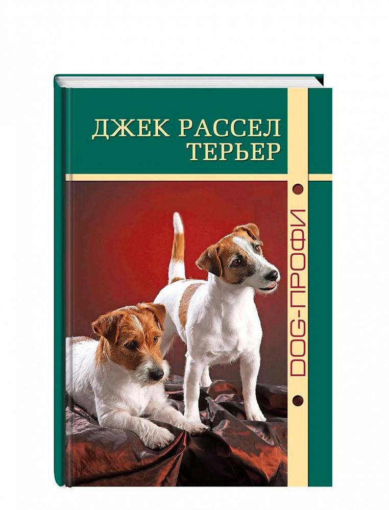 """Купить книгу Книга """"Джек рассел терьер"""" в интернет ..."""