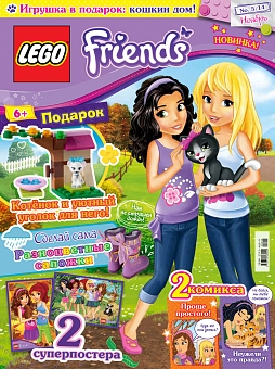 № 5 (2014) Ноябрь (Lego Friends)