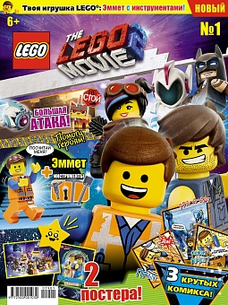 №1 (2019) (Lego Movie 2)