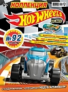 Журнал «Коллекция Hot Wheels» №92