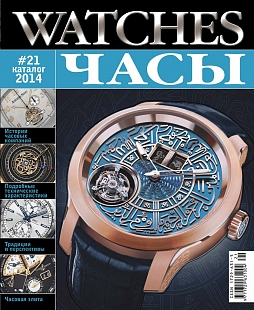 Watches 2014  # 21