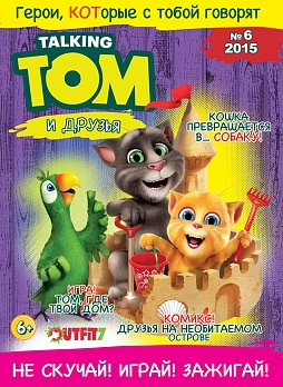№ 6 (2015) Talking Tom