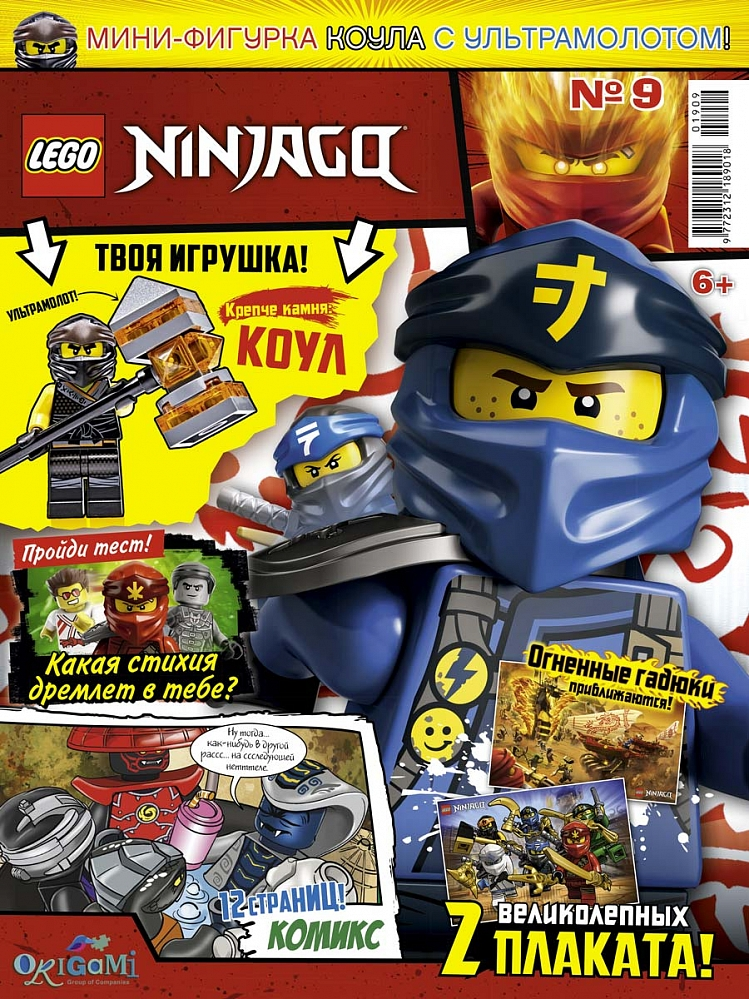 https://xn--80aaygb6acgd.xn--p1ai/lego/2311-raskraska-koul-iz-lego-nindzyago.html | 999x749