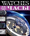 Watches 2012 # 18