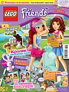 № 3 (2015) Март (Lego Friends)