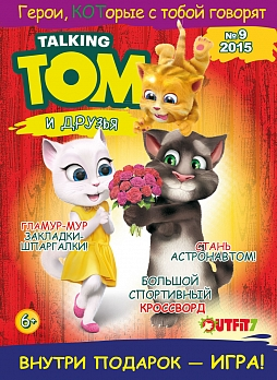 № 9 (2015) Talking Tom
