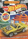 Журнал «Коллекция Hot Wheels» №97