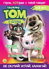 № 2  (2015) Talking Tom