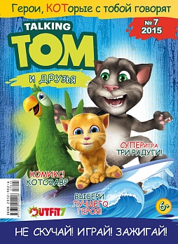 № 7 (2015) Talking Tom