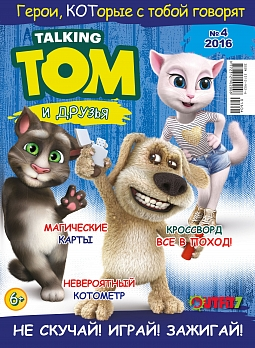 № 04 (2016) Talking Tom
