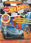 Журнал «Коллекция Hot Wheels» №89
