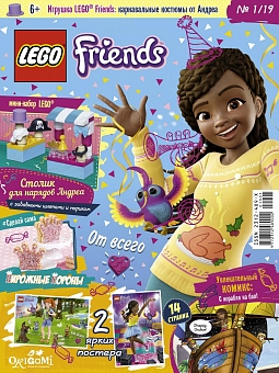 № 01 (2019) (Lego Friends)