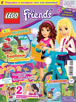 № 5 (2015) Май (Lego Friends)