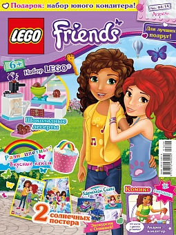 № 04 (2016) Апрель (Lego Friends)