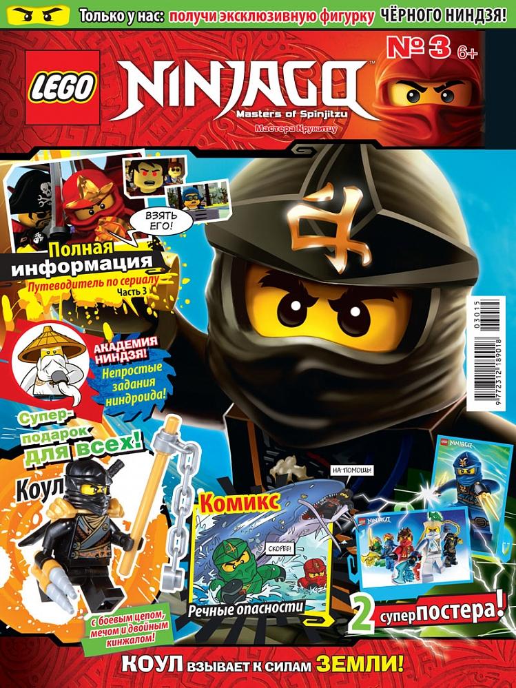 Ниндзя го журнал конкурс рисунков