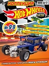 Журнал «Коллекция Hot Wheels» №99