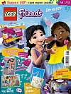 № 01 (2018) (Lego Friends)
